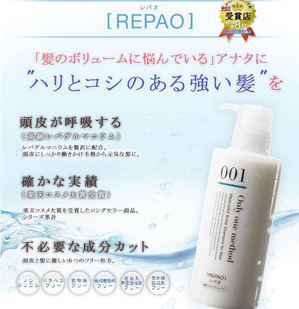 repa001