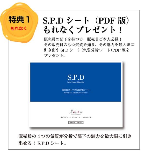 S.P.Dシート(PDF版)もれなくプレゼント!