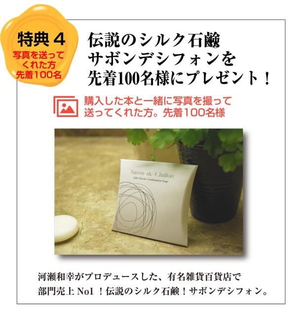 伝説のシルク石鹸サボンデシフォンを購入した本と一緒に写真を撮って送ってくれた方 先着100名様にプレゼント!