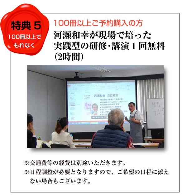 100冊以上ご予約購入の方河瀬和幸が現場で培った実践型の研修・講演1回無料(2時間)